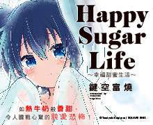 Happy Sugar Life~幸福甜蜜生活~